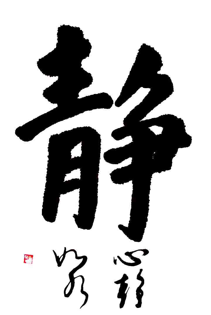 Original Chinese Brush calligraphy : Inner Peace