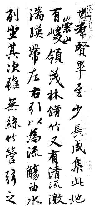 Typical Xing Shu calligraphy. Now almost all Chinese handwritings are in