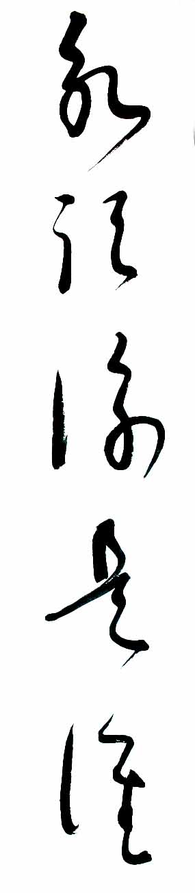 Chinese calligraphy are different from other calligraphy works.